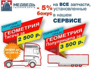 Геометрия грузовика, прицепов и полуприцепов