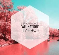 VIP Караоке — «All Nation» г. Incheon. Работа в Южной Корее.