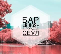 Бар «Kings» г. Сеул - клубная работа в Южной Корее.