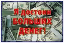 """Начните свой бизнес с нуля с корпорацией """"Сибирское Здоровье"""""""
