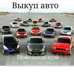 Куплю/выкуп/скупка авто (Приморский край)