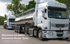 Перевозка соков автотранспортом Услуги автоцистерны