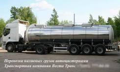 Перевозка молока и молочных продуктов в цистернах автотранспортом