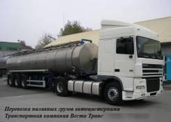 Грузоперевозки химической продукции в автоцистернах адр грузы