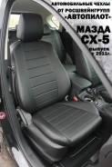 Чехол. Mazda CX-5