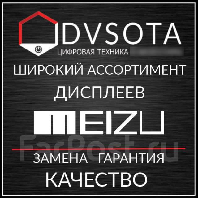 Широкий Ассортимент Дисплеев Meizu Установка Качество Гарантия