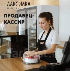 "Продавец-кассир. ООО ""Лакомка"". Улица Нейбута 88"