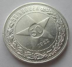 Серебро! Один Полтинник 1922 год (ПЛ) Рсфср Сохранчик