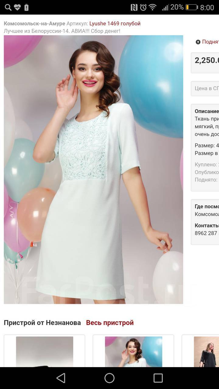 71659a1975a Ткани женская основная одежда в Комсомольске-на-Амуре