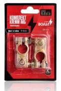 Комплект клемм АКБ медь, винт и гайка 8мм SBT003