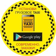 Грузовое Такси 250 рублей