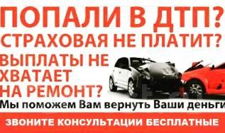 Автоюрист! Взыскание страховой выплаты по ОСАГО, КАСКО! Оценка АВТО!
