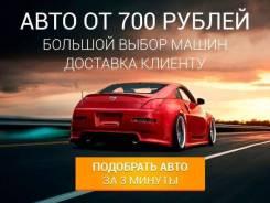 Автопрокат! Аренда автомобилей! Прокат машин! Во Владивостоке!