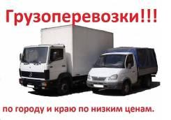 Грузоперевозки-грузчики от:250р/ч