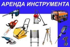 Прокат аренда инструмента бензоинструмент электроинструмент