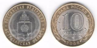 10 рублей 2008 года Астраханская область СПмд Редкий двор
