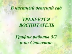 Воспитатель. ИП Моргунова Ю.А. Улица Волховская 14 р-н Столетие