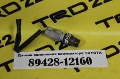 Датчик включения вентилятора. Toyota: Corsa, Corona, Corolla Spacio, Corolla II, Sprinter Trueno, Corolla, Carina E, Sprinter Marino, Tercel, Sprinter...
