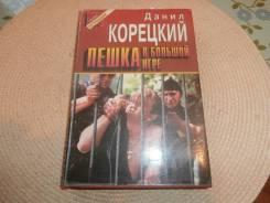 Данил Корецкий. Пешка в большой игре.1997