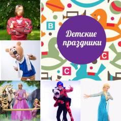 Аниматоры на Детский Праздник на выезд 1000 руб