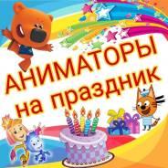 Проведение Детского Праздника Бюджетно. Аниматоры. Клоуны.