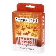 Кино (на русском) Comparity