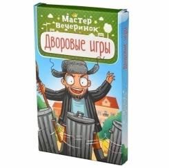 Мастер вечеринок. Дворовые игры (на русском)