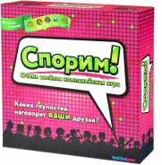 Спорим! (на русском)