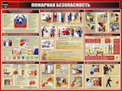 Услуги по организации противопожарной безопасности и охраны труда