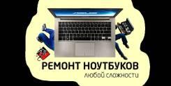 Ремонт и Обслуживание Компьютерной техники ( Ноутбуки и ПК )