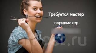 Парикмахер-универсал. Малиновского 32 а