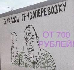 Вывоз небольшого количества мусора от 700 рублей!
