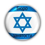 Работа в Израиле (Отели, Фабрики, Заводы, Строительство, Общепит)