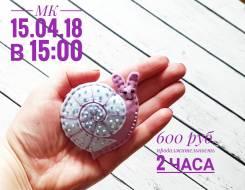 "Мастер-класс брошь ""Улитка"" 15.04.18 600 руб. за 2 часа."