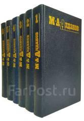 Марк Алданов. Собрание сочинений в шести томах. Под заказ
