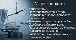 Услуги юриста-консультации, составление жалоб, договоров, претензий.