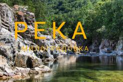 Водопады реки Милоградовка. 30 - 1 июля! Ведётся запись.