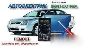 Автоэлектрик Авто сигнализации Диагностика 24 часа выезд тел 602-604.