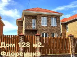 Новый дом в Краснодаре более 150 м2 на земле ИЖС. Ул.Пригородная, р-н Прикубанский, площадь дома 152кв.м., централизованный водопровод, отопление га...