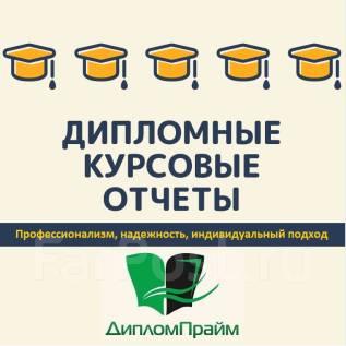 ДипломПрайм. Дипломные, курсовые, отчеты. Гарантии, срочное выполнение