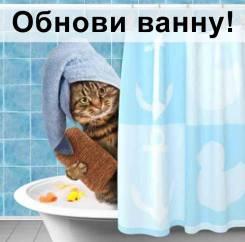Реставрация ванн Акрилом. Установка вкладышей.