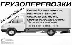 Грузоперевозки Газель термобудка