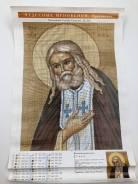Схема для вышивания крестом Преподобный Серафим Саровский