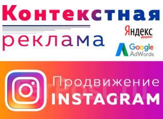 Контекстная реклама в Яндекс и Google! Продвижение Instagram! Звоните!
