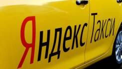 """Водитель такси. Единая служба такси(Партнер """"Яндекс.Такси""""). Владивосток"""
