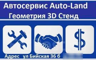 Автосервис Auto-Land Все виды работ ! Гарантия на Работы !