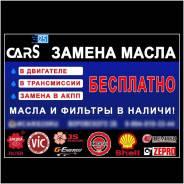 Замена масла и тех. жидкостей для легковых и грузовых автомобилей
