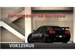 Автопрокат. Аренда авто. Автомобили от 800 руб/сутки. Скидки!