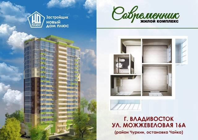 """Квартира+Ремонт """"под ключ""""+Мебель в ЖК """"Современник"""""""