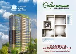 2-комнатная, улица Можжевеловая 16а. Чуркин, застройщик, 44кв.м.